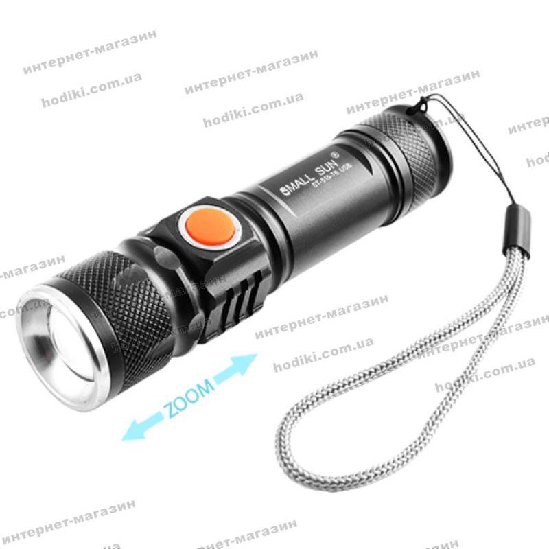 Фонарь Small Sun ST-515-T6, zoom, ЗУ USB (код 12941)