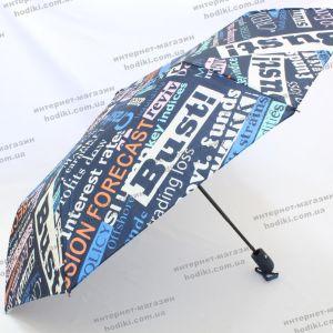 Зонт Max Comfort 2045 (код 20130)