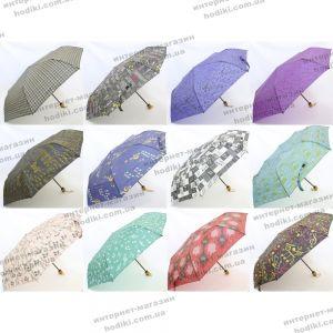 Зонт Max Comfort /037 (код 20134)