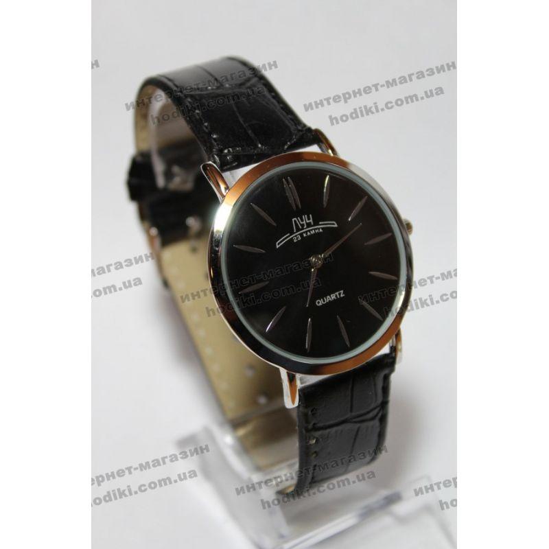 Часы луч купить на украине куплю ручные часы
