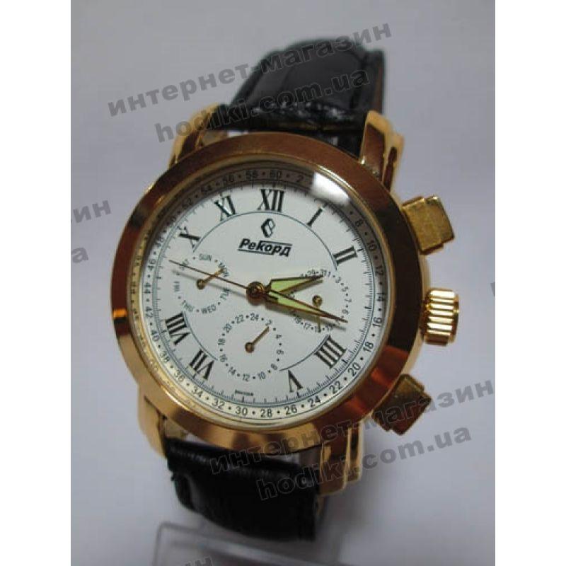 Наручные часы Рекорд (код 996)